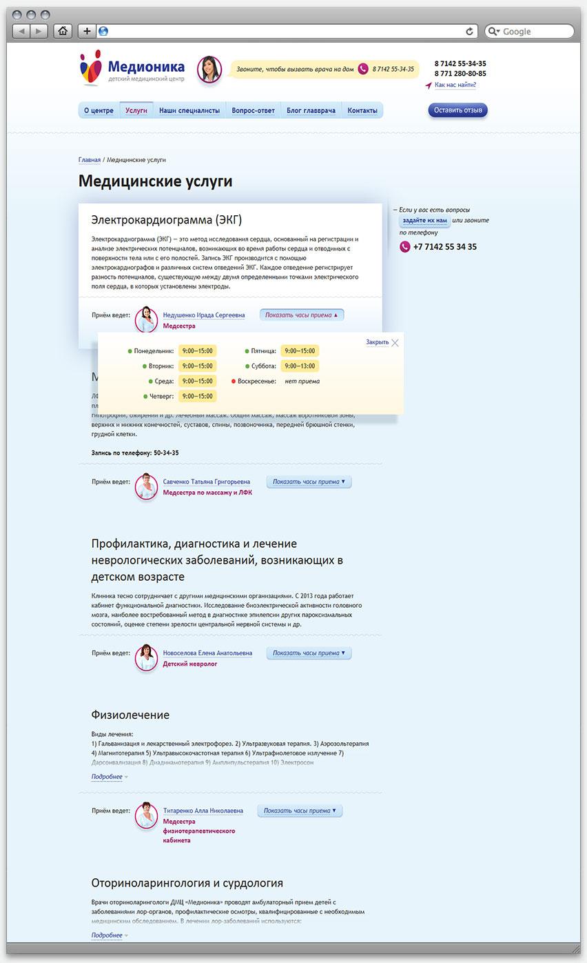 Областная больница калининград телефон реанимации